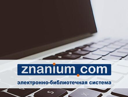 Картинки по запросу ЭБС Znanium.com